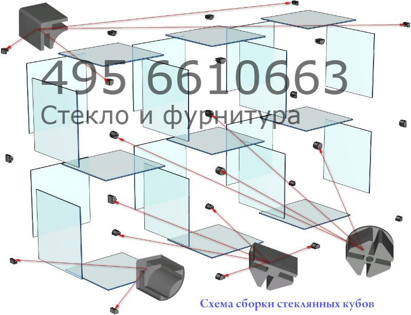 Стеклянные кубики скачать